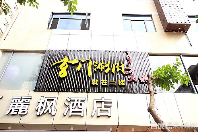 广州玄门餐饮有限责任公司安装现场