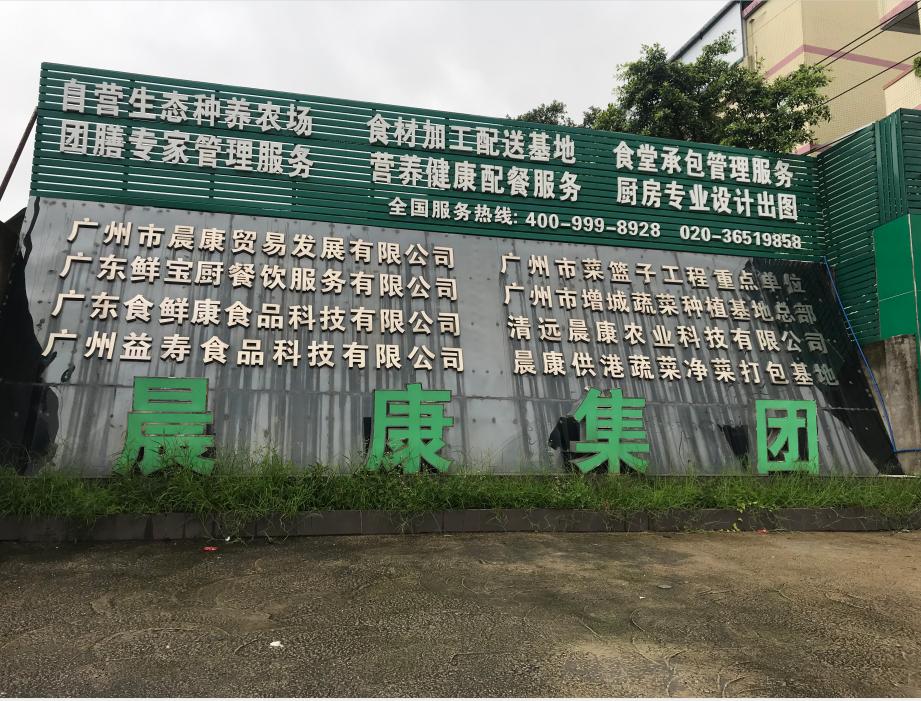 食品配送各种冷库——广州市晨康贸易发展有限公司